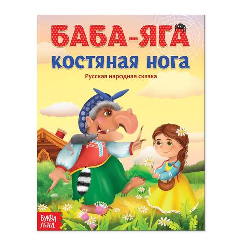 071-0163 Русская народная сказка «Баба-яга костяная нога», 16 страниц