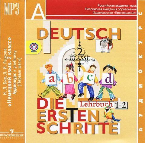 И.Л.Бим , Л.И.Рыжова Deutsch: Klass 2: Lehrbuch 1-2 / Немецкий язык. 2 класс (аудиокурс MP3)