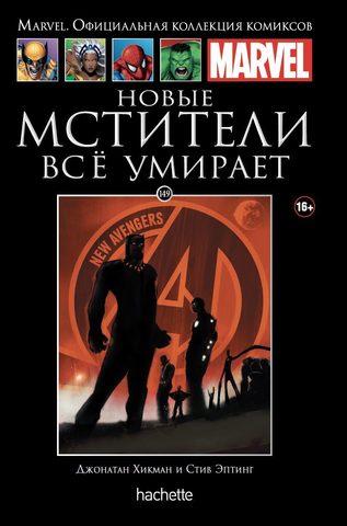 Новые Мстители. Всё умирает (Ашет #149)