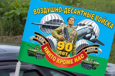 Флаг 90 лет ВДВ 30х40 см с креплением на боковое стекло автомобиля