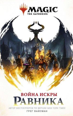 Книга Magic: The Gathering. Война Искры: Равника