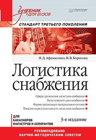 Логистика снабжения: Учебник для вузов. 3-е изд. Стандарт третьего поколения