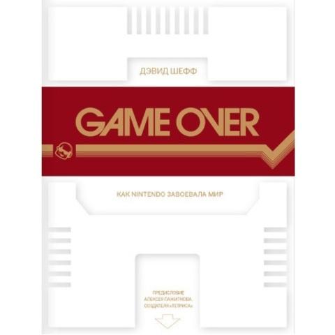 Game Over. Как Nintendo завоевала мир