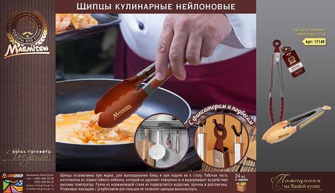 Щипцы кулинарные, нейлоновые 27 см