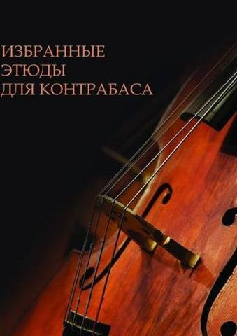 Раков В. Л. Избранные этюды для контрабаса.