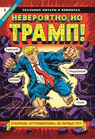 Невероятно, но Трамп! — реальные цитаты в комиксах