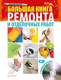 Большая книга ремонта и отделочных работ (+CD с видеокурсом)