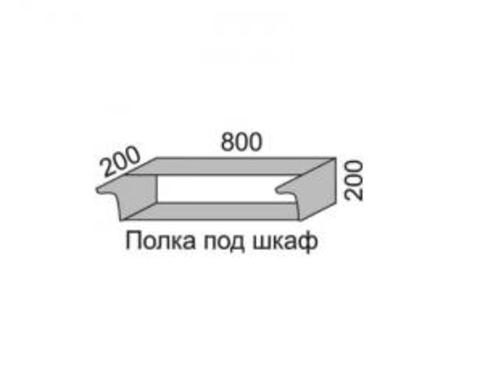 СОФЬЯ, СВЕТЛАНА, ПРЕМЬЕР, ПОЛИНАПолка под шкаф ширина 800 мм