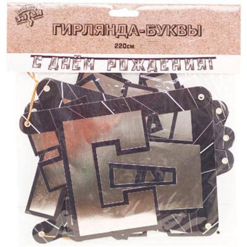 Гирл-буквы С ДР Мужской Стиль 220 см