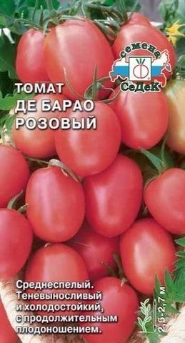 Семена Томат Де барао розовый
