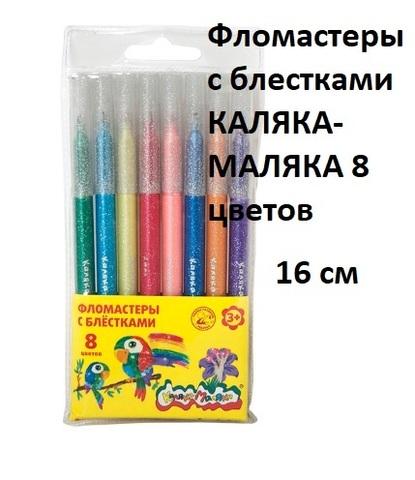 Фломастеры ФБКМ8 с блестками Каляка-Маляка