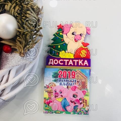 Магнит-Календарик новогодний Поросёнок у ёлки