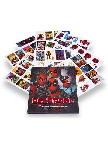 Стикербук Deadpool. 150 коллекционных стикеров