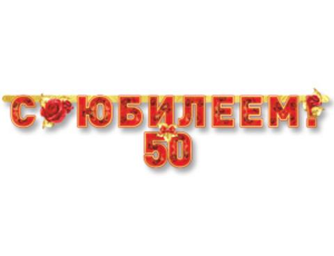 Растяжка С Юбилеем 50