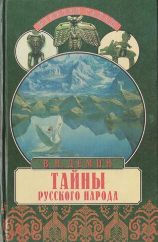 Тайны русского народа