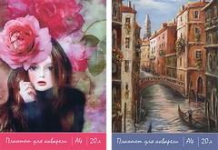Akvarel üçün planşet Academy 20 vərəq А4