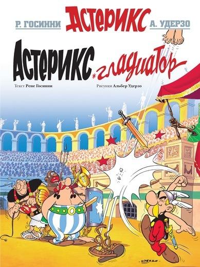 Астерикс. Астерикс-Гладиатор