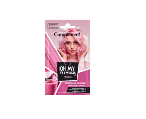 Compliment саше смываемый красящий бальзам для волос «Oh my Flamingo» РОЗОВЫЙ