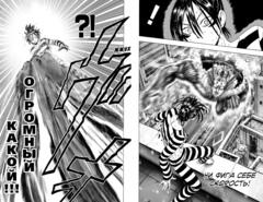One-Punch Man. Том 3