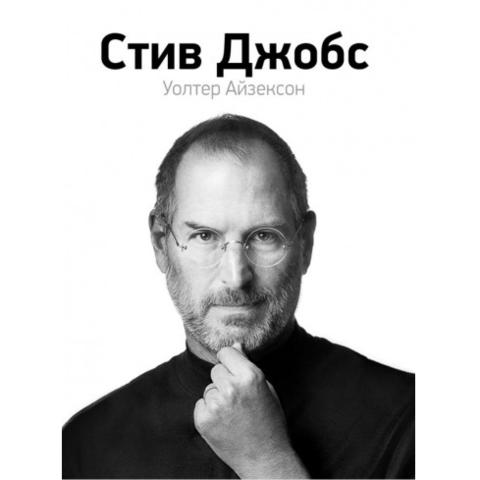 Весь Уолтер Айзексон: Стив Джобс