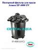 Напорный фильтр для пруда Atman EF-4000UV