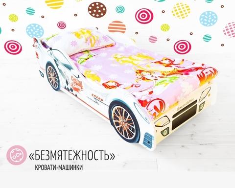 Кровать-машинка БЕЗМЯТЕЖНОСТЬ