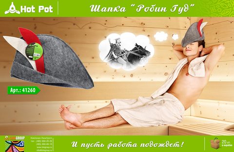 Шапка «Робин Гуд»