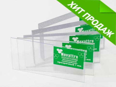 Монолитный поликарбонат Novattro прозрачный 2,05х3,05 4 мм