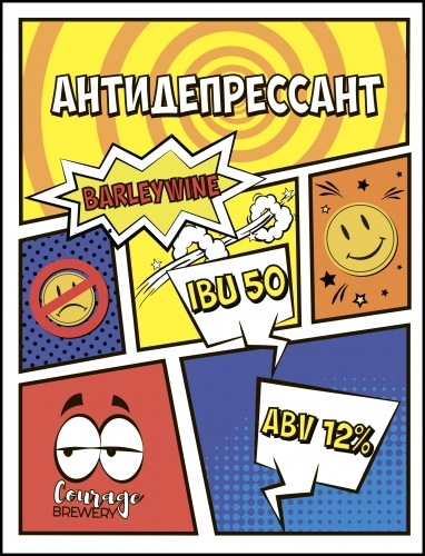 https://static-ru.insales.ru/images/products/1/7241/206183497/Пиво_Courage_Brewery_Антидепрессант.jpeg
