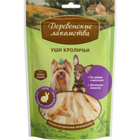 Деревенские лакомства для собак мини пород уши кроличьи 15г