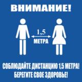 K06 Просьба соблюдать дистанцию 1.5 метра - знак, наклейка