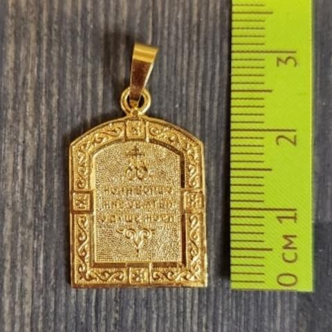Нательная именная икона святой Симеон (Семен) с позолотой обратная сторона