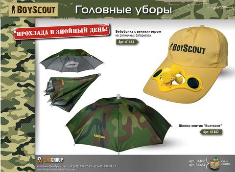Шляпа-зонтик «Вьетконг» 58 см