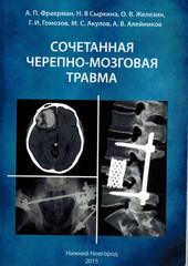 Сочетанная черепно-мозговая травма