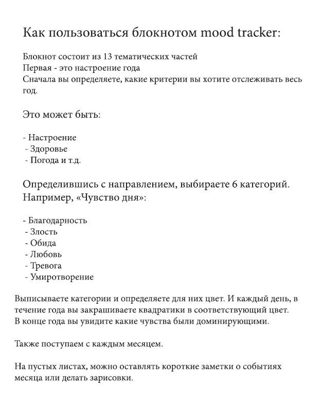 """Ежедневник настроения """"Mood tracker"""""""