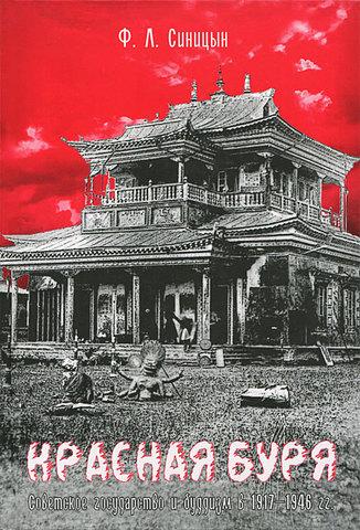 Красная буря. Советское государство и буддизм в 1917–1946 гг.