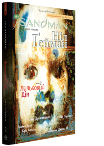 The Sandman. Пісочний чоловік. Том 2. Ляльковий дім