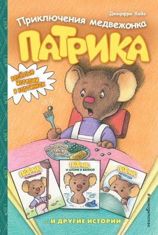Приключения медвежонка Патрика