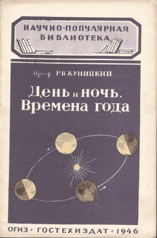 Р.В. Куницкий