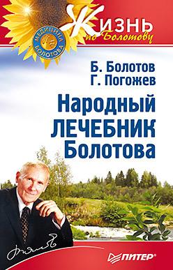 Народный лечебник Болотова православный лечебник