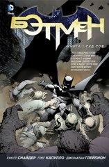 Комикс «Бэтмен. Книга 1. Суд Сов»