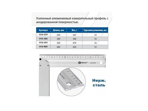 Угольник КОБАЛЬТ столярный 250 мм, алюминиевый (910-379)