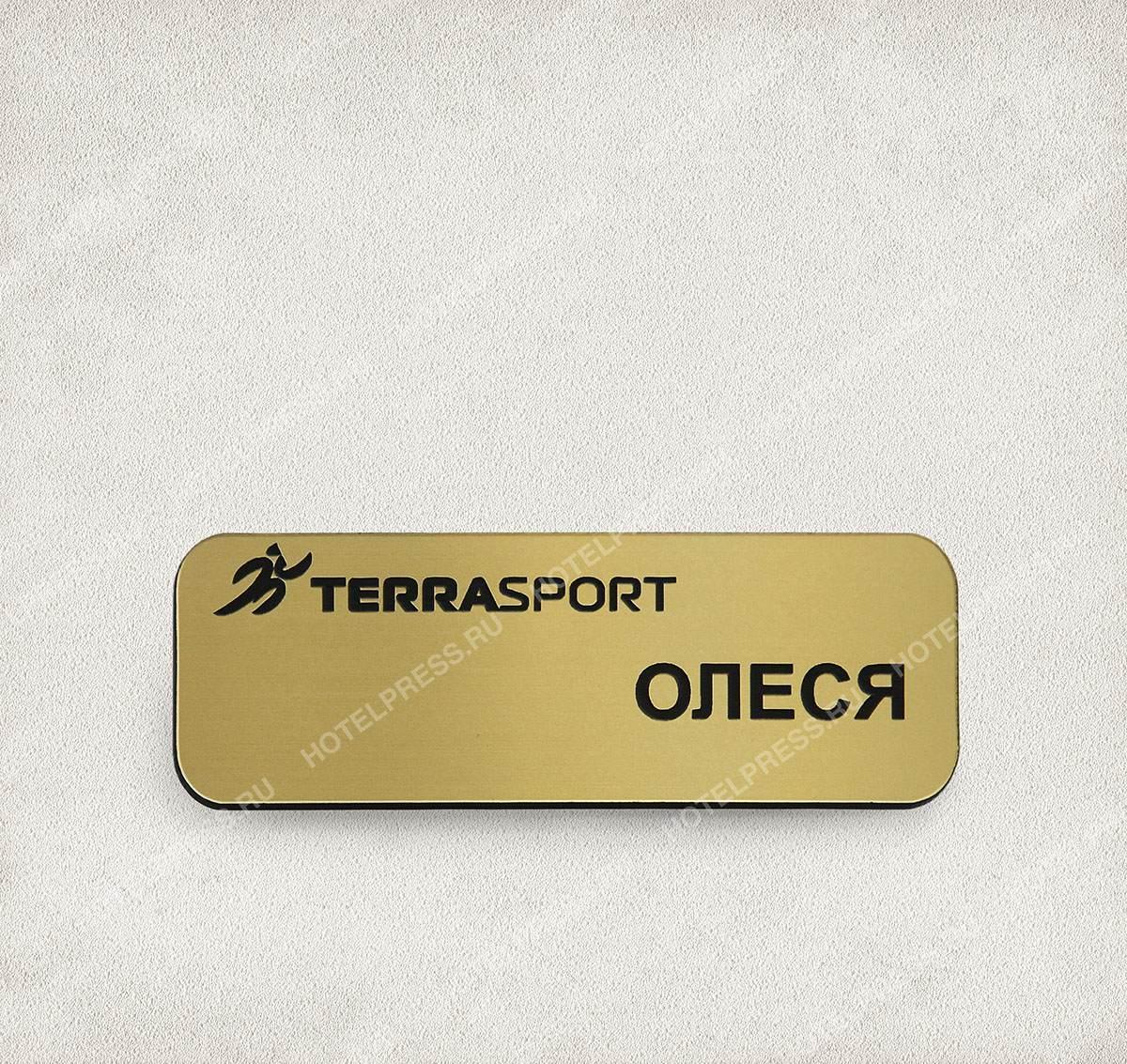Именной бейдж на магните компании «TERRASPORT Коперник»