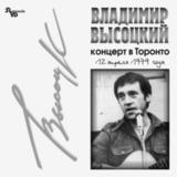 Владимир Высоцкий / Концерт В Торонто (LP)