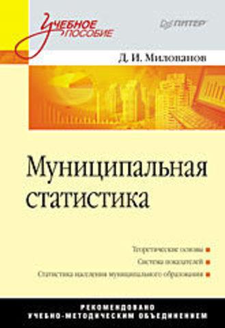 Муниципальная статистика: Учебное пособие