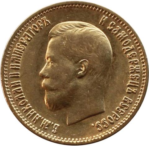 10 рублей. Николай II. (АГ). 1899 год. Золото. AU
