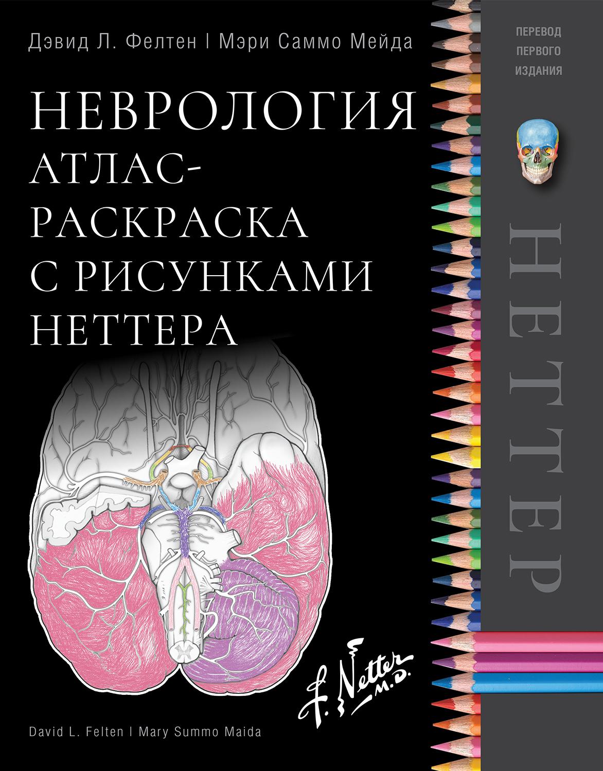 Каталог Неврология. Атлас-раскраска с рисунками Неттера neurol_atl_raskr.jpg