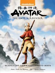 Avatar. The Last Airbender. Искусство анимационного мира