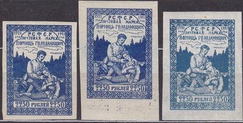1921 Повольжие № 21 +21 а+ 21с  *MH
