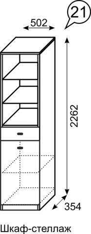 Шкаф-стелаж 21 Квест